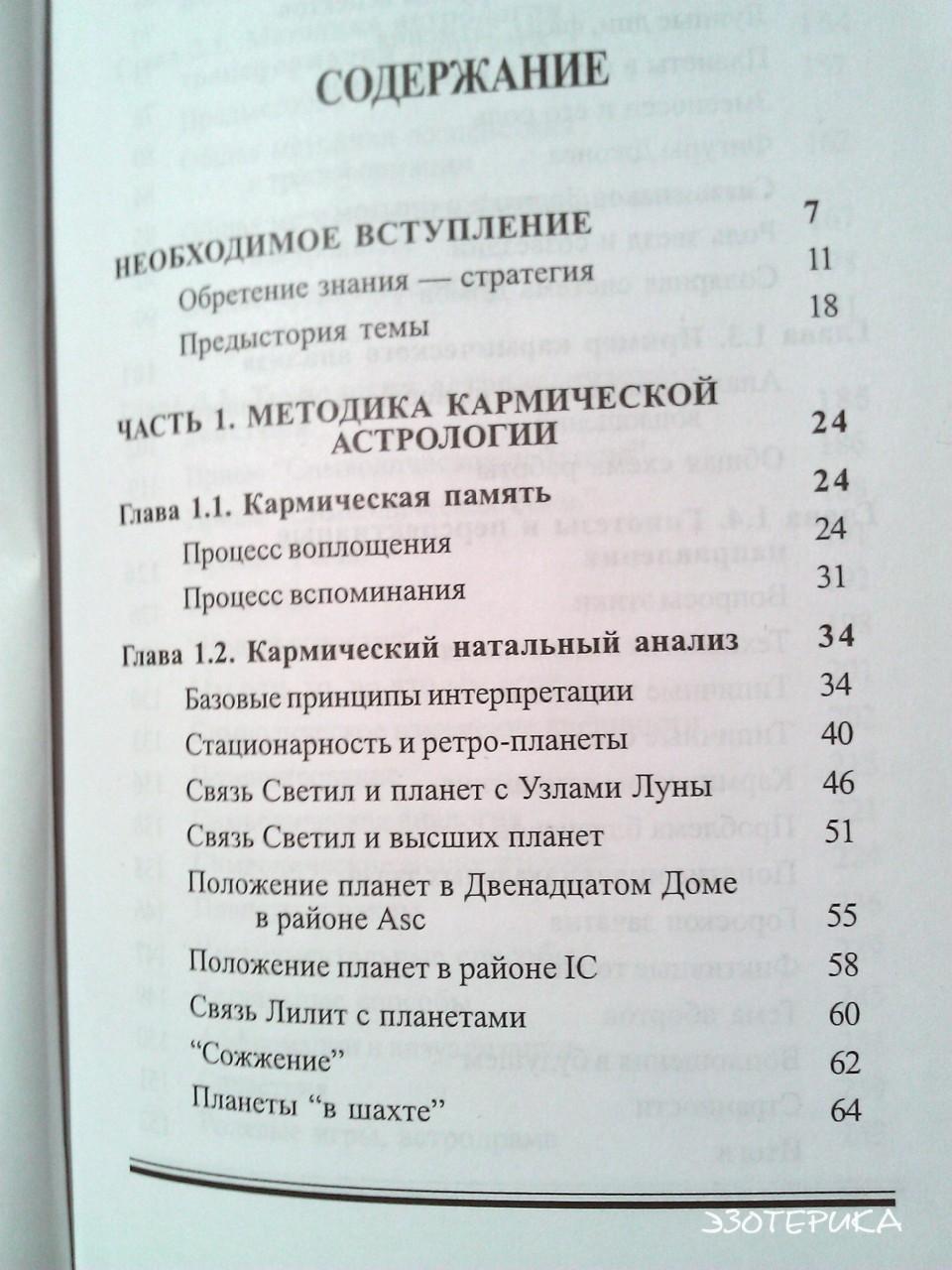 кармическая астрология и методика коррекции гороскопа читать