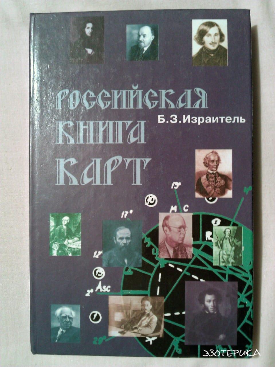 Российская книга карт израитель скачать