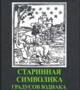 Старинная символика знаков Зодиака. Ю.Ф. Матери. И. Ангел.
