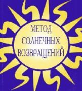 Метод Солнечных возвращений. А. Волгин